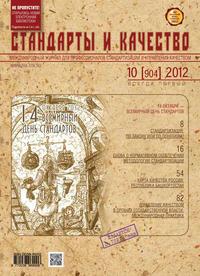 Отсутствует - Стандарты и качество № 10 (904) 2012