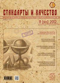 Отсутствует - Стандарты и качество &#8470 11 (905) 2012