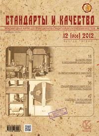 Отсутствует - Стандарты и качество &#8470 12 (906) 2012