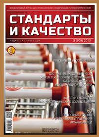 Отсутствует - Стандарты и качество № 3 (909) 2013