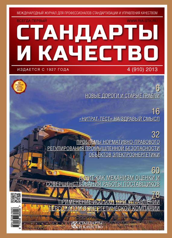 Отсутствует Стандарты и качество № 4 (910) 2013 отсутствует журнал консул 4 35 2013