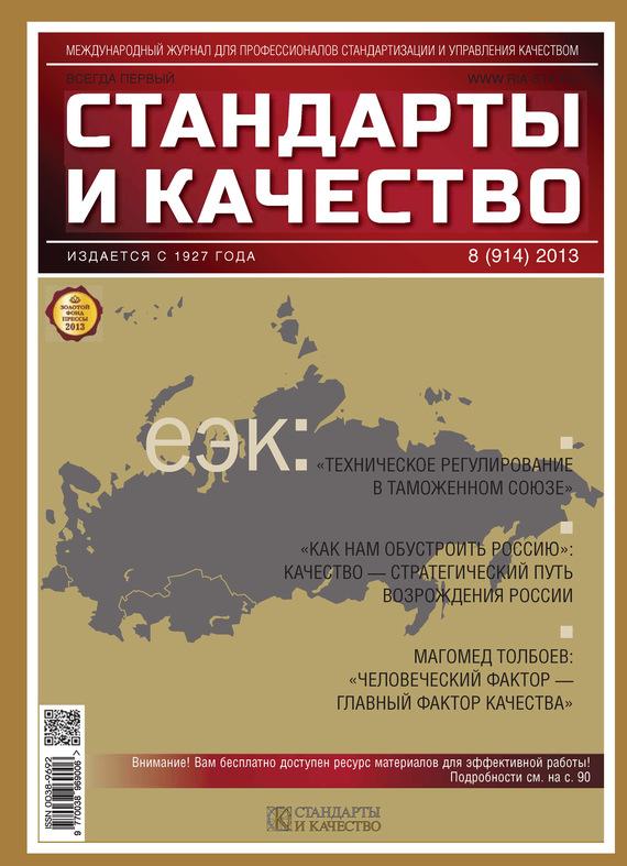 Отсутствует Стандарты и качество № 8 (914) 2013