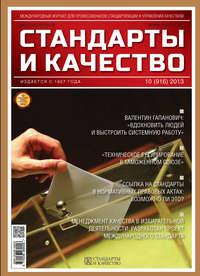 Отсутствует - Стандарты и качество № 10 (916) 2013