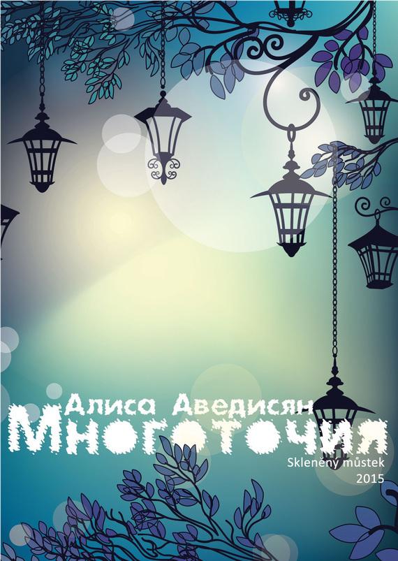 Алиса Аведисян Многоточия (сборник) волшебство сборник мульфильмов 4 в 1