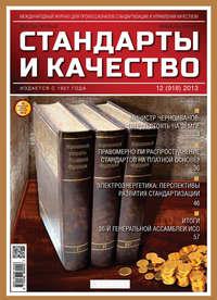 Отсутствует - Стандарты и качество № 12 (918) 2013