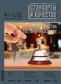 Отсутствует - Стандарты и качество № 2 (920) 2014