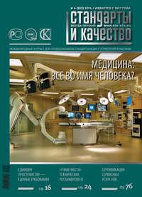 Отсутствует - Стандарты и качество № 4 (922) 2014
