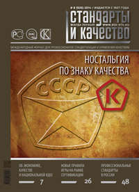 Отсутствует - Стандарты и качество № 8 (926) 2014