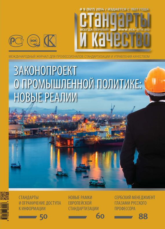 Обложка книги Стандарты и качество № 9 (927) 2014, автор Отсутствует
