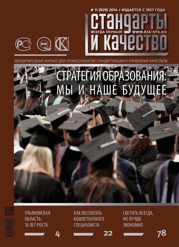 Отсутствует Стандарты и качество № 11 (929) 2014