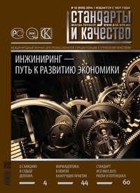 Отсутствует - Стандарты и качество № 12 (930) 2014