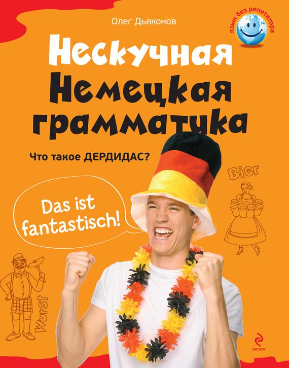 обложка книги static/bookimages/12/63/53/12635358.bin.dir/12635358.cover.jpg