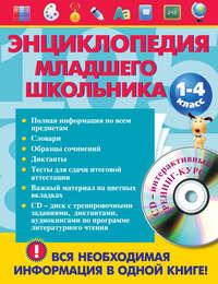 авторов, Коллектив  - Энциклопедия младшего школьника