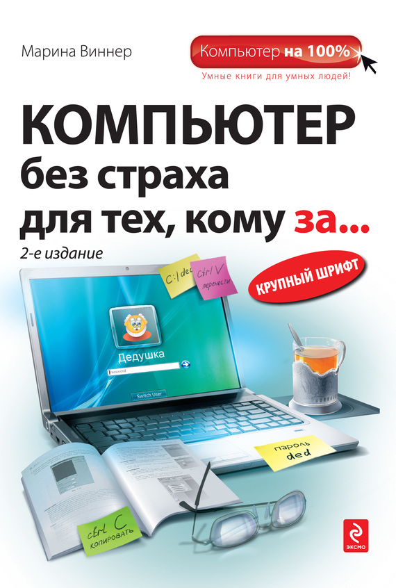 Марина Виннер Компьютер без страха для тех, кому за… марина виннер компьютер для женщин