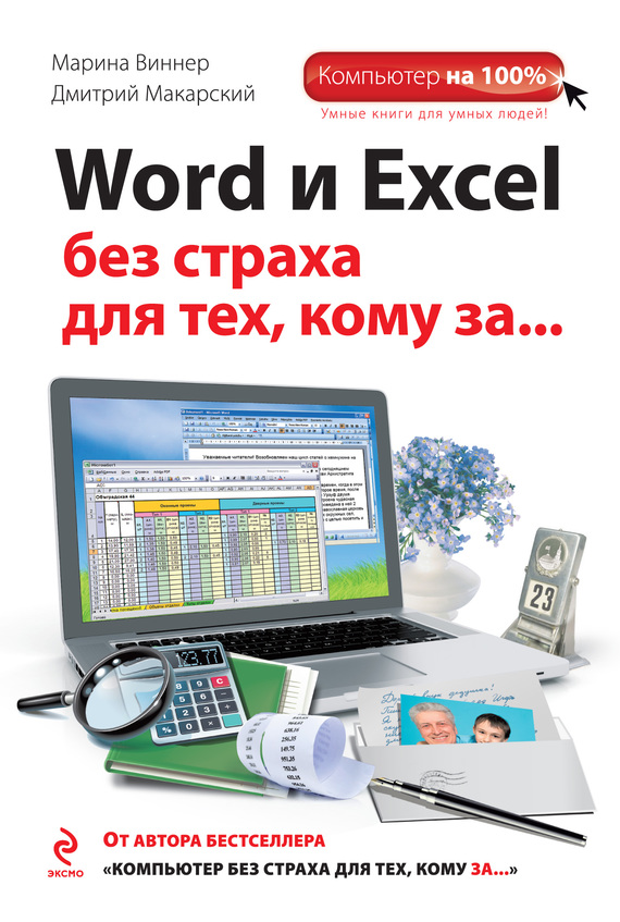 Дмитрий Макарский Word и Excel без страха для тех, кому за… леонов василий простой и понятный самоучитель word и excel