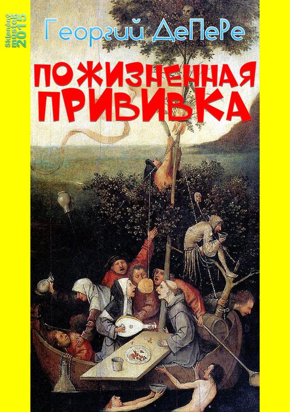 интригующее повествование в книге Георгий ДеПеРе
