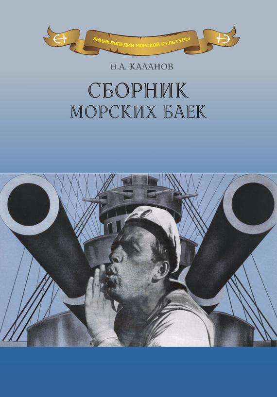 Николай Каланов Сборник морских баек цена 2017