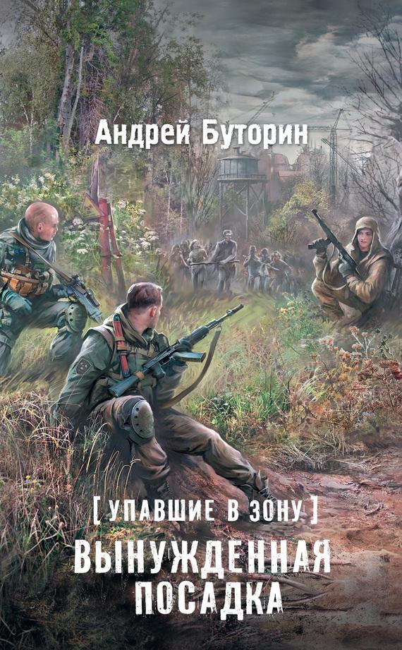 Андрей Буторин Упавшие в Зону. Вынужденная посадка андрей буторин червоточина