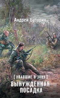Буторин, Андрей  - Упавшие в Зону. Вынужденная посадка