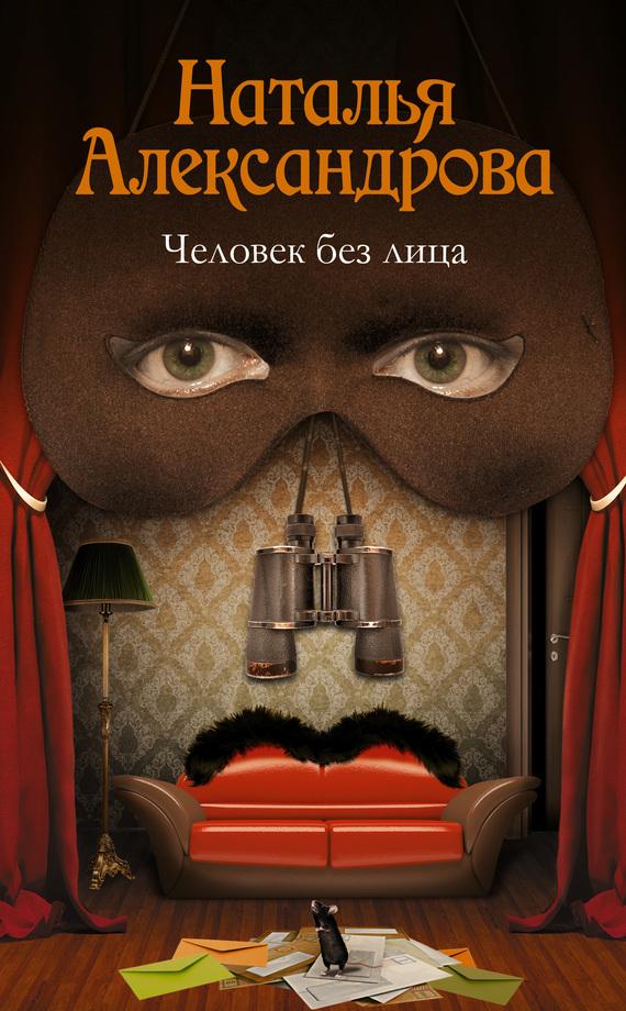 Наталья Александрова Человек без лица александрова наталья николаевна мышеловка для бульдога