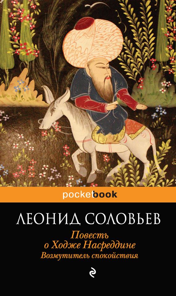 Леонид Соловьев Возмутитель спокойствия леонид соловьев одна любовь