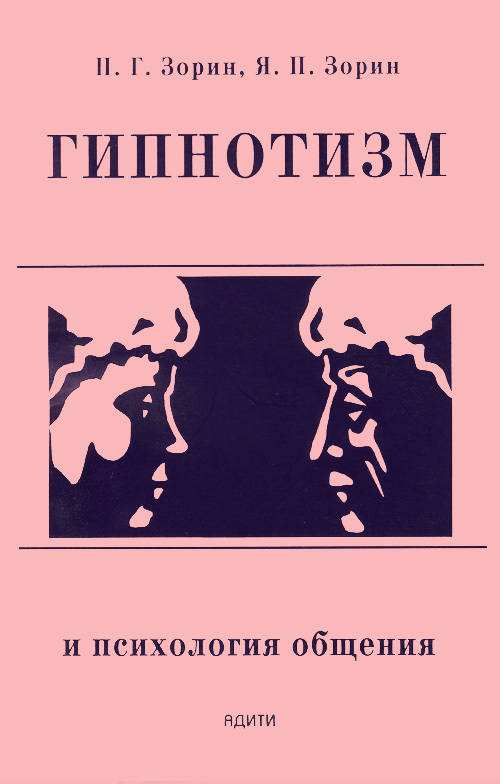 Гипнотизм и психология общения