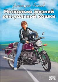 Леонов, Дмитрий  - Несколько жизней сексуальной кошки