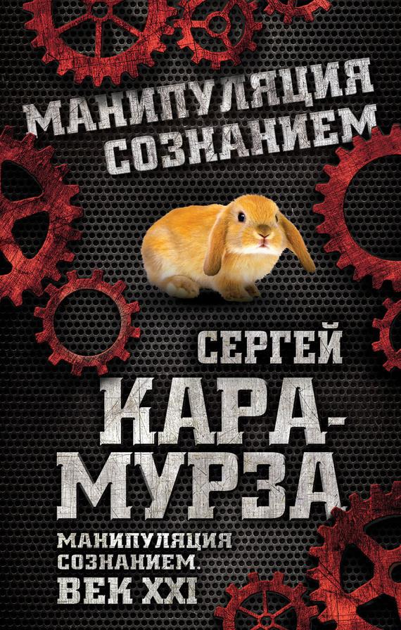 Сергей Кара-Мурза Манипуляция сознанием. Век XXI кара мурза с г и др оранжевая мина