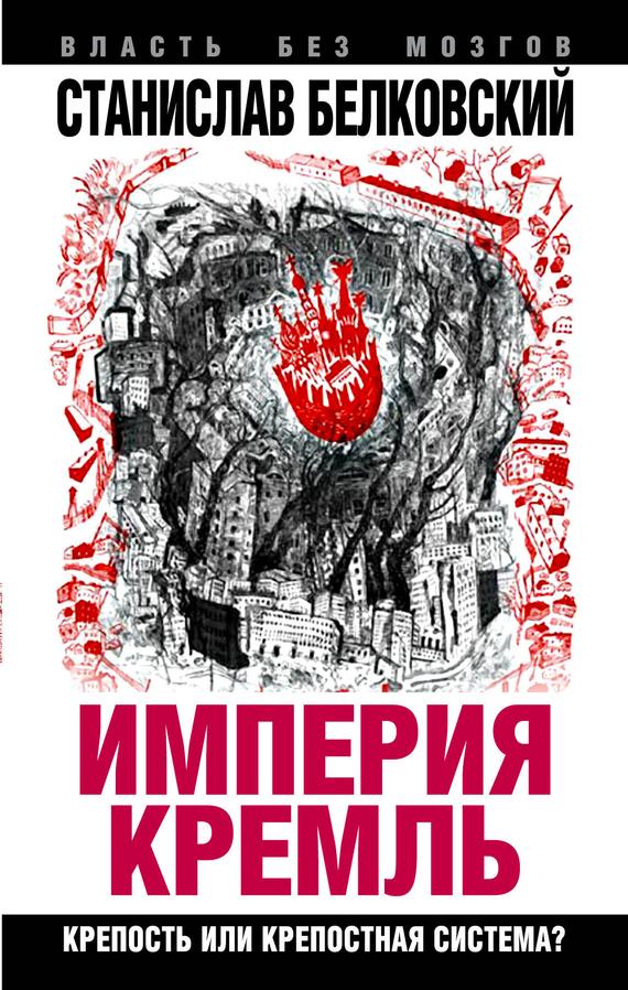 С. А. Белковский «Империя Кремль». Крепость или крепостная система? андрей паршев санкции запада и ответы россии