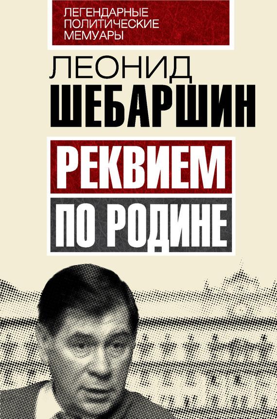 Леонид Шебаршин Реквием по Родине шебаршин л последний бой кгб