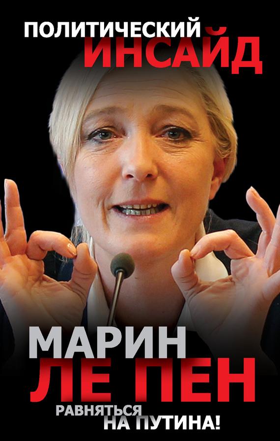 Марин Ле Пен Равняться на Путина! ле трезор дю руа красное