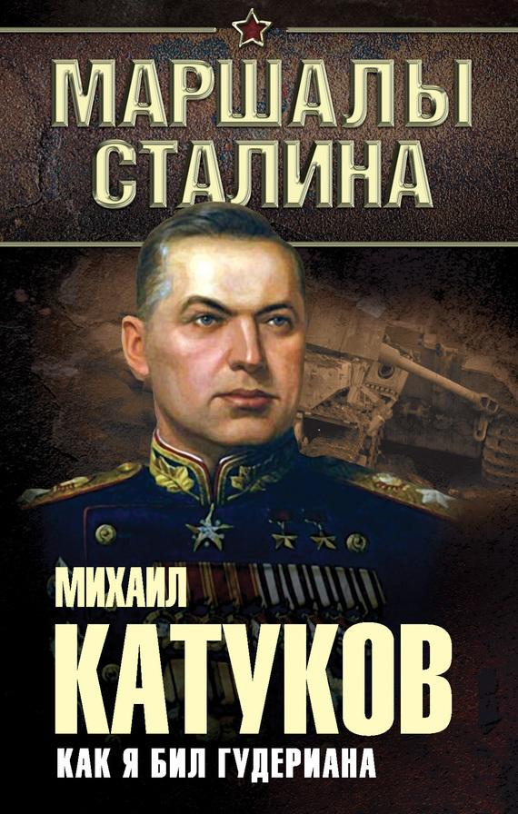 Михаил Катуков Как я бил Гудериана савицкий е я дракон мемуары маршала авиации