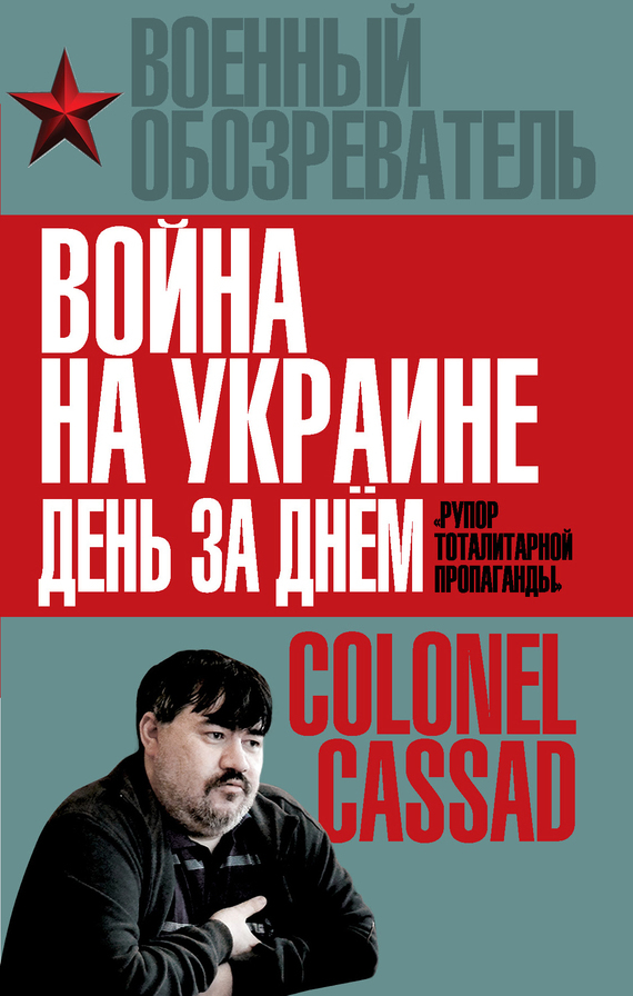 Борис Рожин Война на Украине день за днем. «Рупор тоталитарной пропаганды» соевый изолят в украине