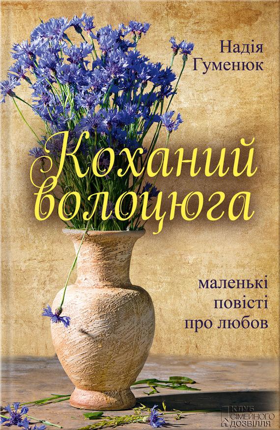 Обложка книги Коханий волоцюга, автор Гуменюк, Надія