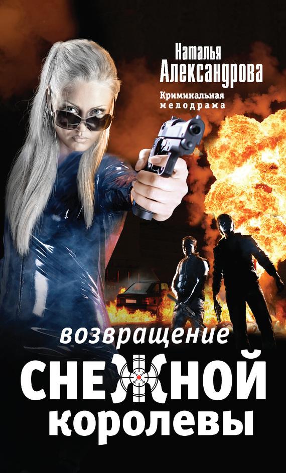 Наталья Александрова Возвращение снежной королевы наталья александрова тайна чертова камня