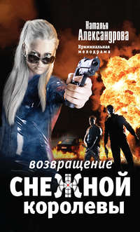 Александрова, Наталья  - Возвращение снежной королевы