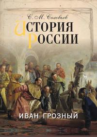Соловьев, Сергей  - История России. Иван Грозный