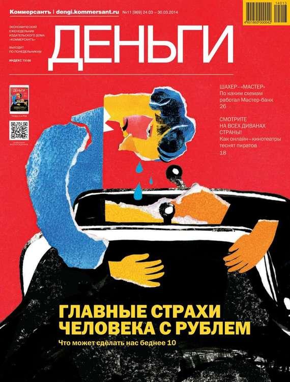 КоммерсантЪ Деньги 11-2014