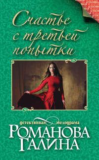 Романова, Галина  - Счастье с третьей попытки