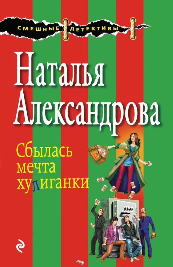 Наталья Александрова Сбылась мечта хулиганки ва банк секция 3 мест art vision 139 шатура ва банк