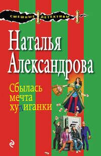 Александрова, Наталья  - Сбылась мечта хулиганки