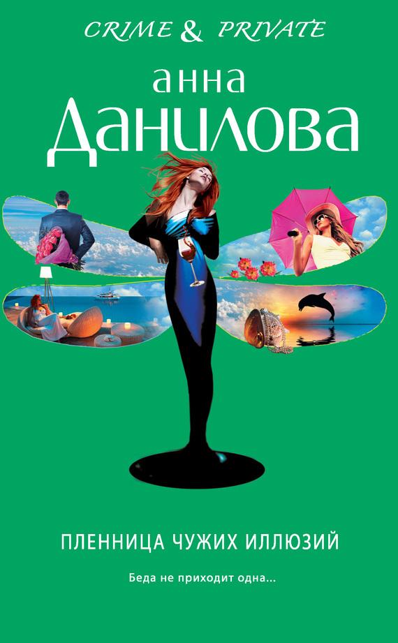 занимательное описание в книге Анна Данилова