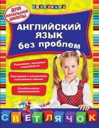 В. И. Омеляненко - Английский язык без проблем