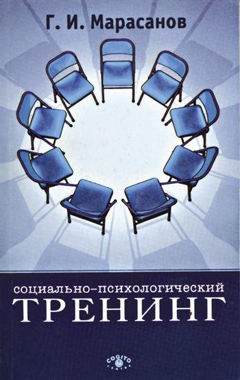Скачать Герман Марасанов бесплатно Социально-психологический тренинг