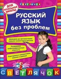 Квартник, Т. А.  - Русский язык без проблем