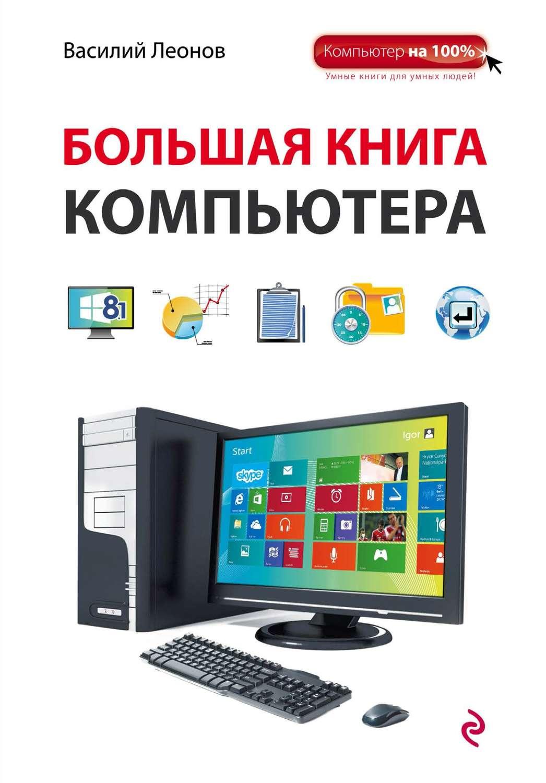 Книги по компьютеру скачать бесплатно