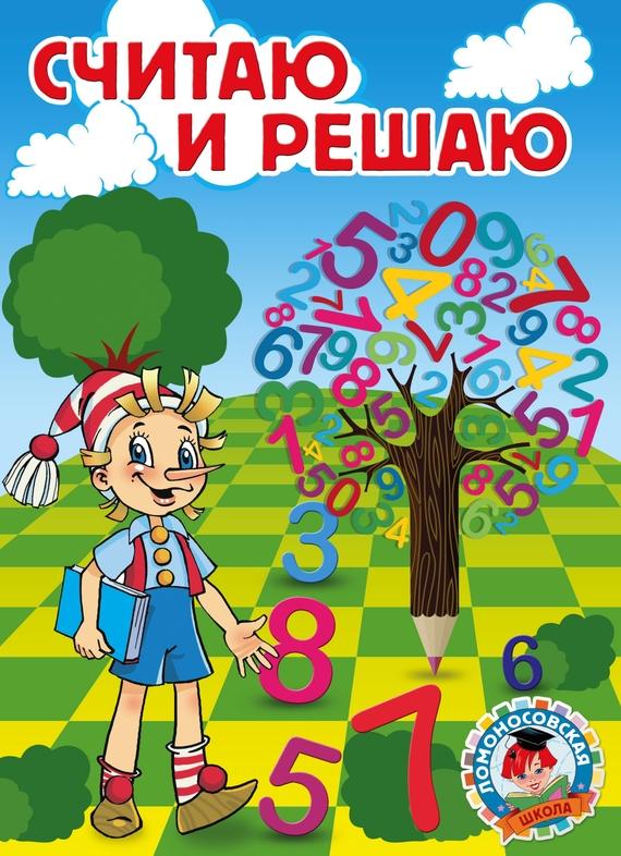 Н. В. Володина бесплатно