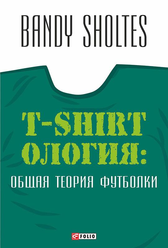 Bandy Sholtes бесплатно
