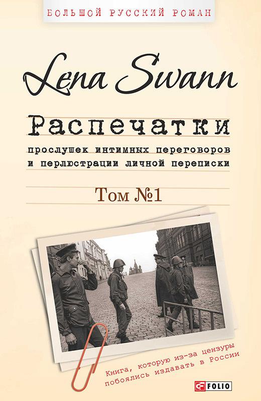 Lena Swann Распечатки прослушек интимных переговоров и перлюстрации личной переписки. Том 1 даниэль рибс транзит тель авив москва