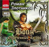 Злотников, Роман  - Воин. Обреченный на бой